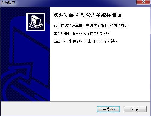 zktime5.0考勤管理系统下载