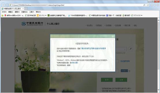 民生银行U宝管理工具V1.0 官方版_52z.com