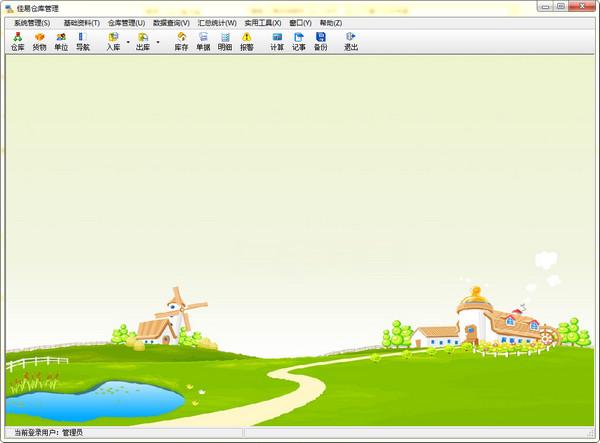 佳易仓库管理软件V6.2 官方版_52z.com