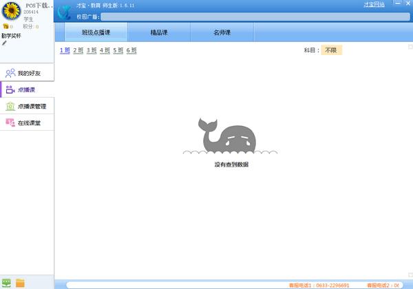 才宝教育V2.1.0.0 官方版_52z.com