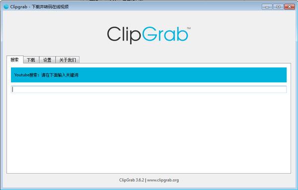 下载工具(ClipGrab)