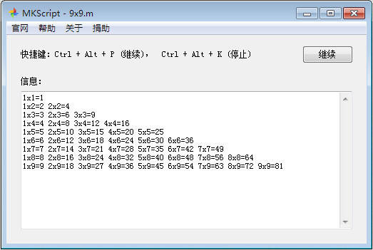 MKScript(鼠标键盘自动化脚本解释器)