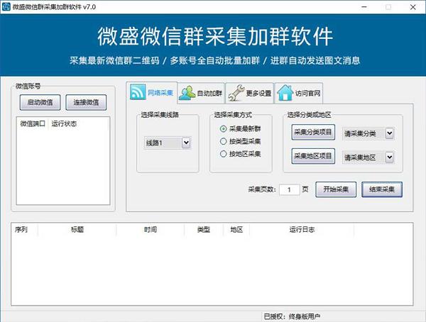 微盛微信群搜集加群软件截图