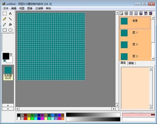 网亚ICO图标制作软件截图