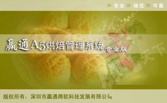 赢通A5烘焙管理系统截图