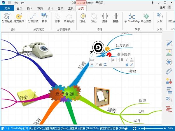 iMindMap(手绘思维导图软件)