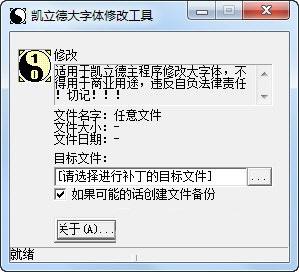凯立德大字体修改工具截图