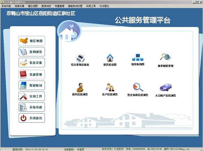 久龙公共服务管理平台截图