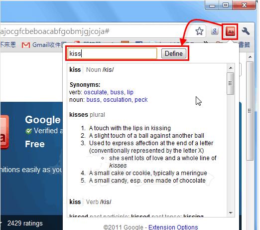 谷歌划词翻译插件V4.0.2 官方版_52z.com