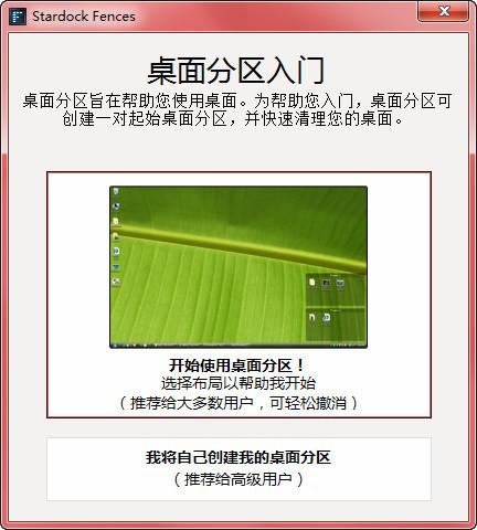 Stardock Groupy中文版