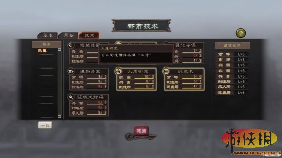 《三国志12威力加强版》新增内容简易攻略_52z.com
