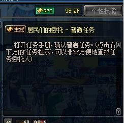 dnf居民们的委托任务怎么做_52z.com