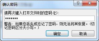 word如何设置密码_52z.com