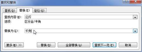 word2013怎么替换文字_52z.com