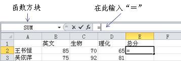 excel如何输入公式_52z.com