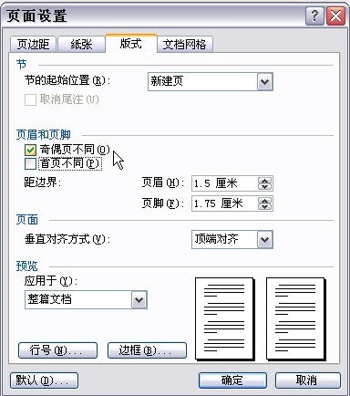 word中设置页眉页脚_52z.com