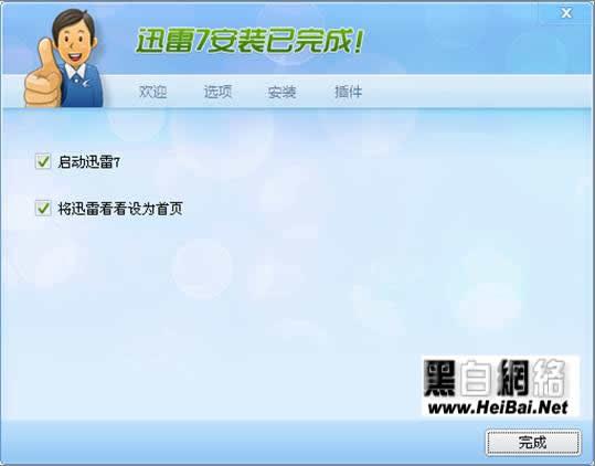 迅雷7全面介绍_52z.com