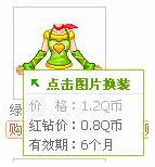 如何装扮QQ秀_52z.com