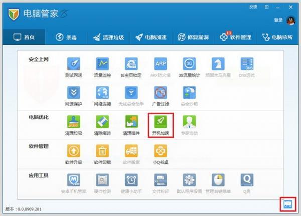 QQ电脑管家加速功能的使用介绍_52z.com