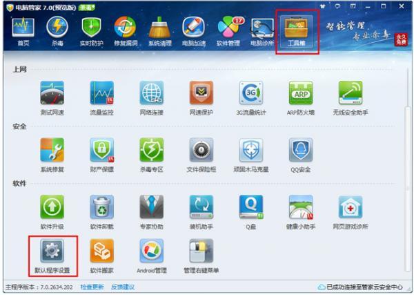 QQ电脑管家默认程序设置怎么用_52z.com