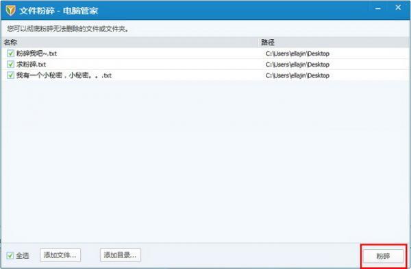 QQ电脑管家文件粉碎机的使用方法_52z.com