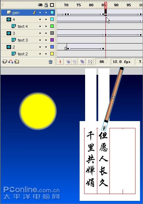 flash举笔题诗动画水调歌头制作教程_52z.com