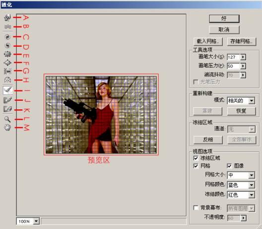 photoshop滤镜教程-液化_52z.com