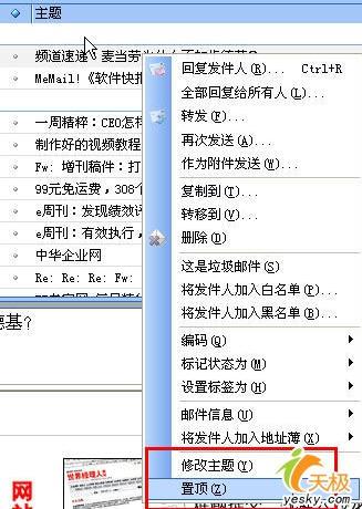 试用Foxmail6.0 Beta5 收发邮件更方便_52z.com