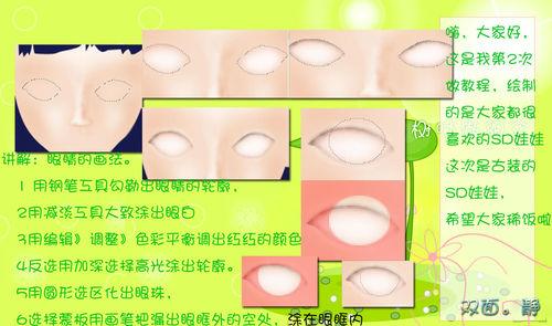 PS手绘忧郁调SD娃娃_52z.com