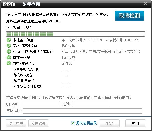 PPTV故障检测功能介绍_52z.com
