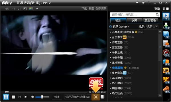 PPTV网络电视常见问题以及解决办法_52z.com