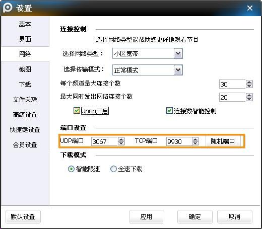 PPTV网络电视如何进行连接设置_52z.com