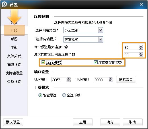 PPTV网络电视临时断网怎么办_52z.com
