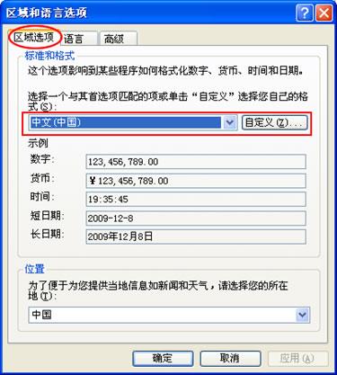 PPTV网络电视界面乱码解决方法_52z.com