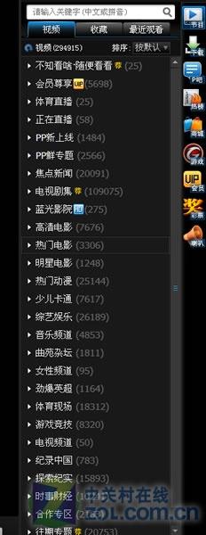 网友破解PPTV禁播美剧无限看_52z.com
