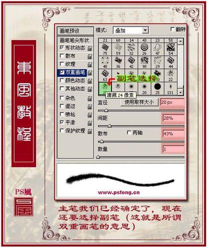 ps水墨笔刷的设计技巧_52z.com