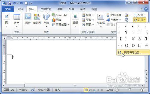 Word中怎样为符号设置快捷键_52z.com