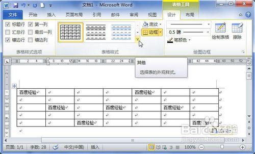 Word怎样创建自定义的表格样式_52z.com