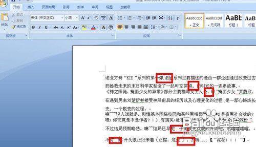 word批量替换标点符号技巧_52z.com