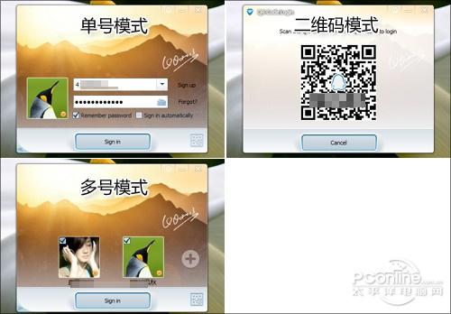 QQ国际版2.0亮点介绍_52z.com