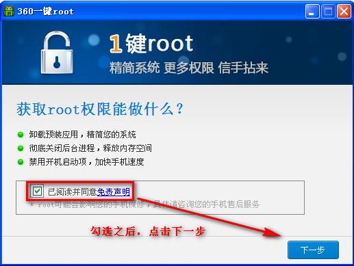 360一键root怎么用_52z.com