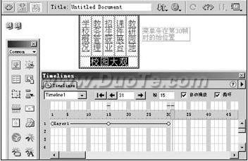 Dreamweaver制作活动菜单条效果教程_52z.com