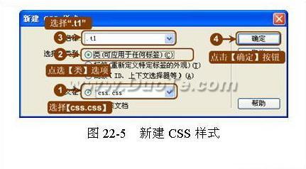 Dreamweaver设计多彩文字链接教程_52z.com