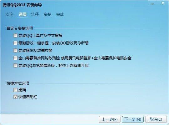 QQ2013正式版SP2 8183 官方优化版下载_52z.com
