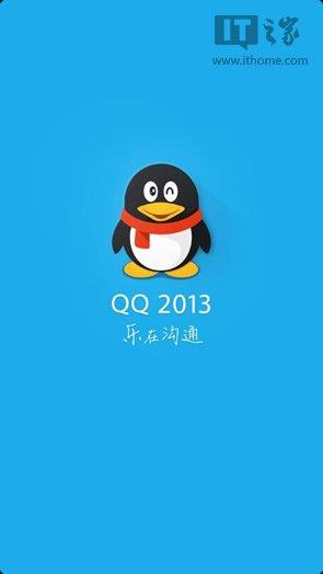 手机QQ2013 v4.5正式版下载:关联QQ号_52z.com