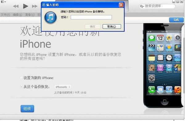 iphone备份密码忘了解决之道_52z.com