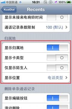 iphone4s手机来电显示归属地方法_52z.com