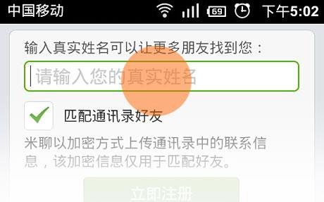 米聊注册教程_52z.com