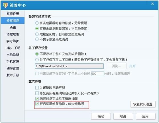腾讯电脑管家8.5正式版强势发布:电脑、QQ检查二合一_52z.com