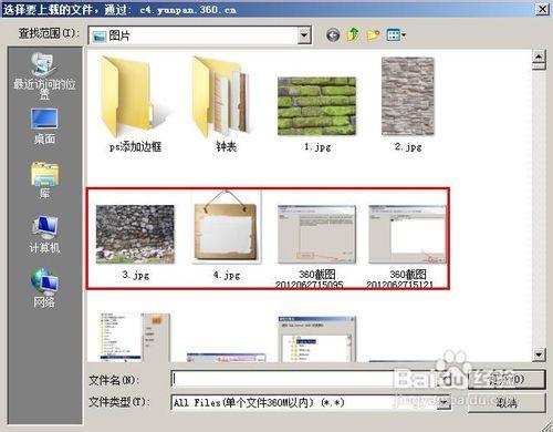 360云盘使用方式_52z.com